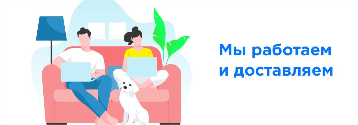Режим работы OPENMARK.RU с 1 по 31 мая 2020 г.